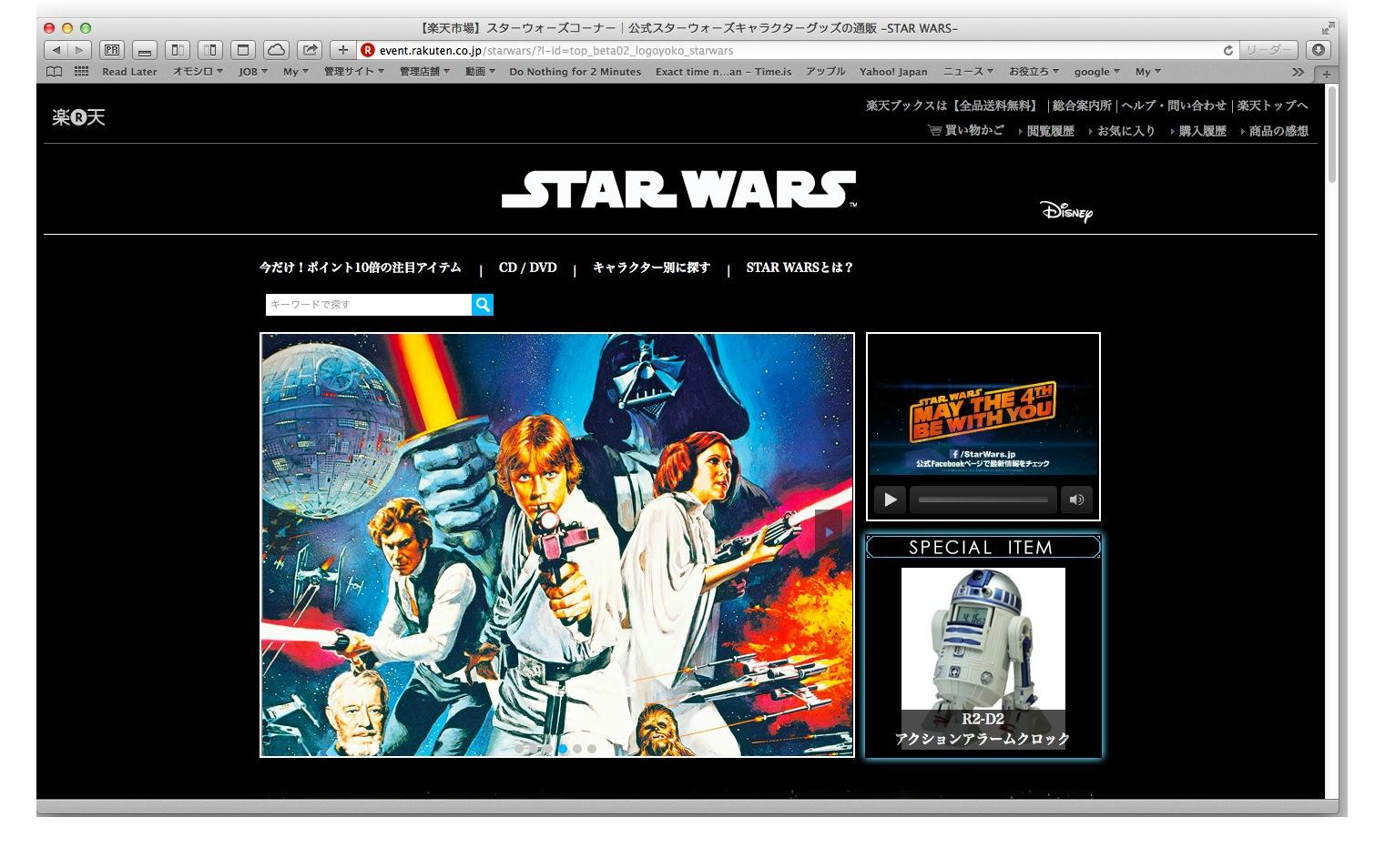 5月4日はスターウォーズの日!楽天市場に公式グッズ特集ページが期間限定でオープン!