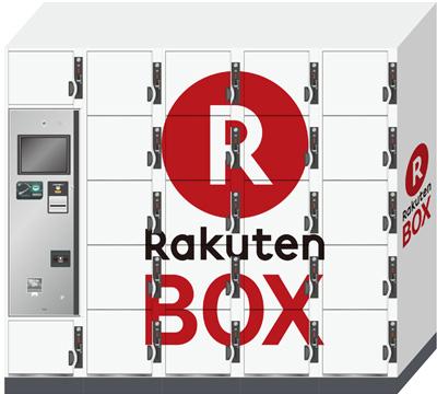 好きな時間に商品受け取り!楽天市場専用ロッカー「楽天BOX」登場!