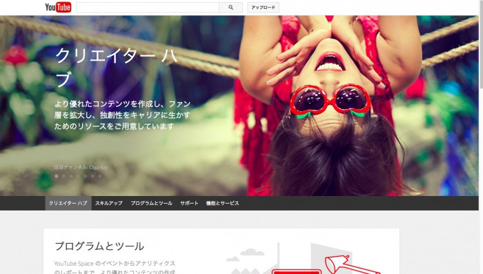 YouTube公式の動画クリエイターのためのハンドブック