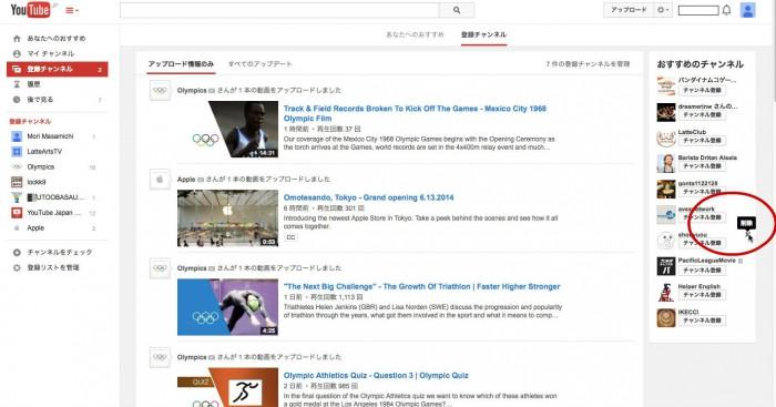 Youtubeの不快な「おすすめ」チャンネルを消す方法