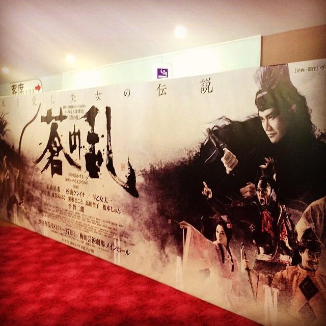 見える!私にも見える!梅田芸術劇場の3階席から劇団新感線「蒼の乱」観劇
