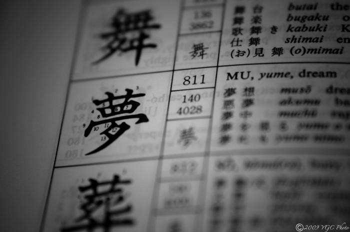 ブログで良く見る漢字「捗る」の読み方。40歳超えてはじめて知る
