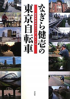 なにわ自転車道 with ビアンキ イモラ