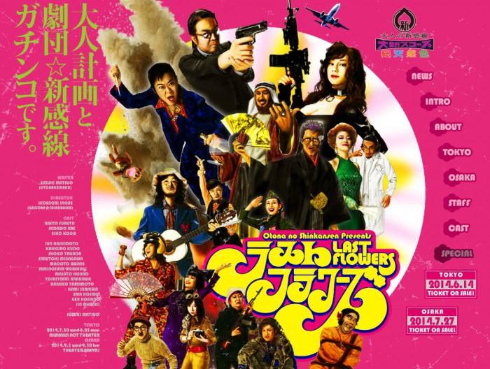 大人の新感線「ラストフラワーズ」大阪公演一般販売は明日7月27日(日)から