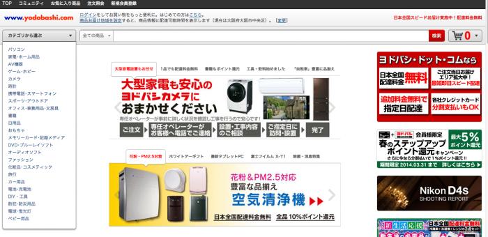 ヨドバシカメラ公式通販サイト、ヨドバシ.comが超使いやすくなってて驚いた