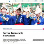 高知県よさこい祭り開催最終発表の10日午前8時、全ての関連サイトがアクセス集中サーバーダウン状態に