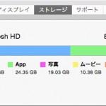 mac book airのディスク容量を圧迫する「その他」を削除して空き容量を増やす2つの方法