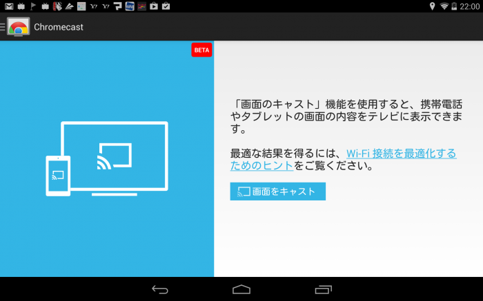 Screenshot_2014-07-22-22-00-11