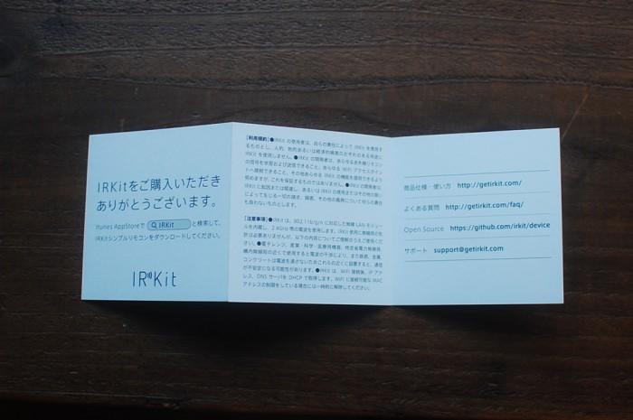 irkit_2015-01-18_1_2