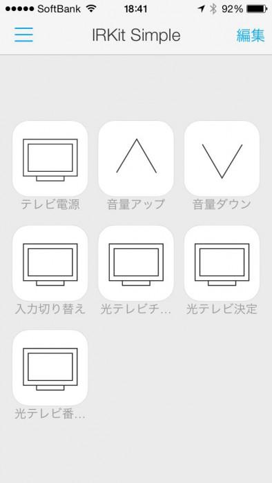 irkit_app_2015-01-18_1