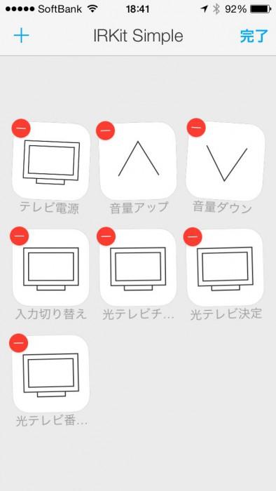 irkit_app_2015-01-18_2