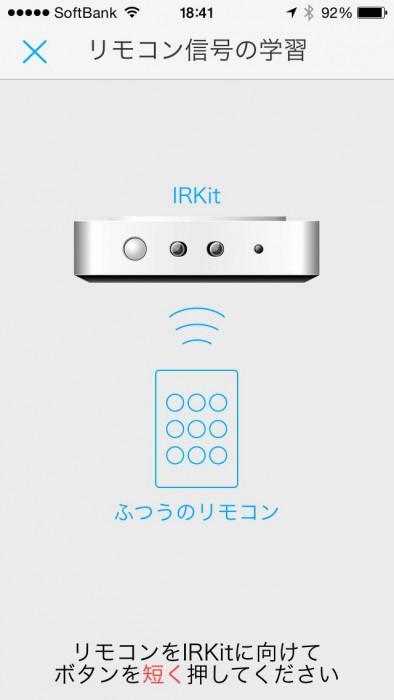irkit_app_2015-01-18_3