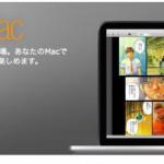 やっとかよ!Amzon Kindle for Mac はじめました!これでMac Book Air 13インチでも電子書籍が読めるぞ!
