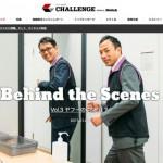 「ナイツのヤホー日記」などコンテンツ充実のヤフーのCSRサイト「CHALLENGE」