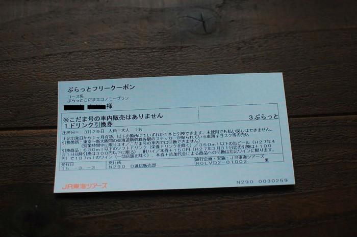 kodama-2015-03-07-1