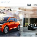 アマゾンジャパンでBMW電気自動車「i3」の販売開始。とりあえずカートにいれてドキドキしてみたw