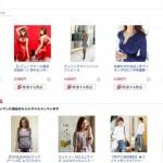 【画像まとめ】楽天市場で見つけたエロ美人すぎるモデルを貼っていく記事