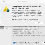 【mac】TimeMachineが一杯になった。バックアップディスク空き容量を増やすには、どうするんだっけ