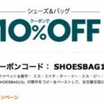 アマゾン 大人気のスニーカー&バッグがクーポンで10%OFF!4/29まで
