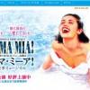 劇団四季マンマ・ミーアを観に名古屋へ。1ヶ月で2度、通算10回以上マンマ見ているオレが言う「一度は見ておけ」