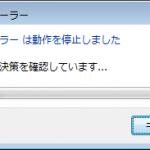 windows7起動中に「エクスプローラーは動作を停止しました」というエラーでOSが起動しなくなった時の対処法