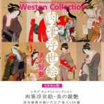 日本初公開!超貴重な美人浮世絵を30cmの距離で鑑賞できる肉筆浮世絵シカゴウェストンコレクション