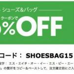 アマゾン 大人気のスニーカー&バッグがクーポンで15%OFF!5/26まで
