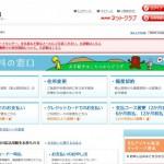 【節約】NHK受信料まとめて払えば最大約1ヶ月分安くなるって知ってた?オレは知らなかった