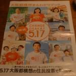 維新の会が発行した「大阪都構想まるわかりブック」で、スッキリまるわかりにならない点