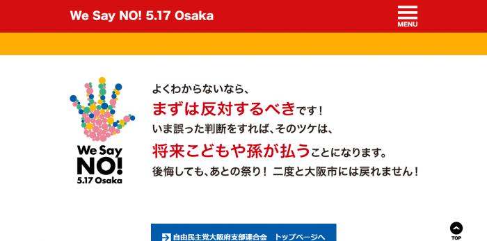 We Say NO  5.17 Osaka