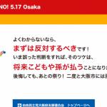 5.17までアト2日!大阪都構想に反対の意見まとめ