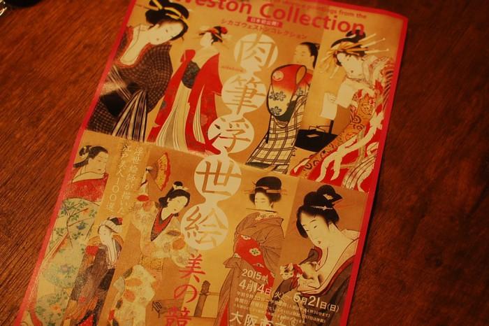 ukiyo_2015-05-16_ - 1