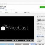 【いまさら聞けない】ニコニコ動画をChromecast経由で大画面テレビで見る方法