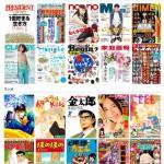 ソフトバンク「ブック放題」月額500円で雑誌、マンガが読み放題サービス6月末から開始