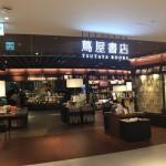 梅田 蔦屋書店&スタバ。本とコーヒー好きなら16時間は余裕で滞在できるスポットだ
