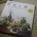 盆栽・苔の初心者にオススメする厳選2冊。しばらくこの2冊で十分