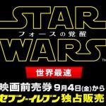 「スターウォーズ・フォースの覚醒」前売り券を世界最速9月4日(金)よりセブン-イレブンが独占販売開始!
