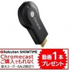 Google Chromecastが楽天スーパーセール中の楽天ブックスでほぼ半額にて販売中!