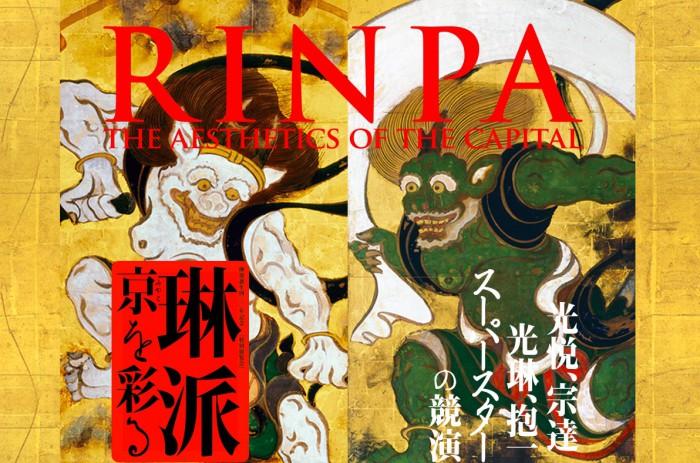 rinpa-151112-0005