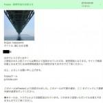 【ネットで副業】fotolia、スマホで撮った写真を売れるフォトストックサービスに挑戦!