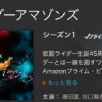 Amazonプライムビデオでしか見れない仮面ライダーアマゾンズがヤバイ