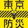 東京防災kindle版が無料に。一人一冊持っておきたい災害マニュアル