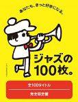 【Kindle】ジャズ名盤を紹介している無料カタログ「ジャズの100枚。」JAZZ初心者に超おすすめ