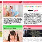 mitemiteTV。アイドル、グラドル、コスプレイヤーのやってみた系動画が満載のムフフなサイト