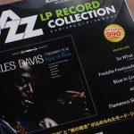 デアゴスティーニのジャズ・LPレコード・コレクション創刊号「マイルス・デイヴィス Kind of Blue」は完売する前に絶対買うべし!