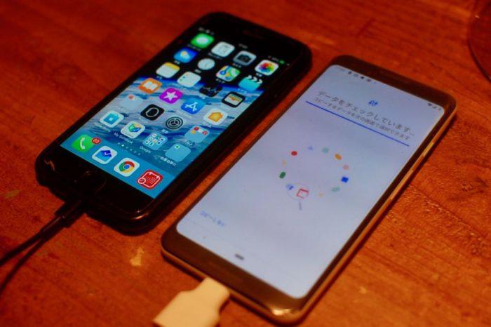 機種 変更 データ 移行 アイフォン